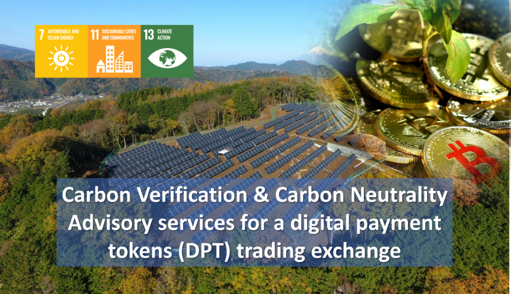 Carbon Verification & Carbon Neutrality Advisory services for a digital payment tokens (DPT) trading exchange
